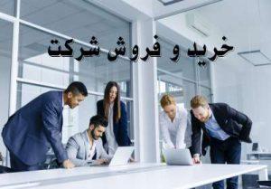 خرید و فروش شرکت